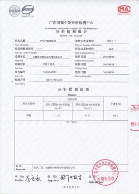 埃特维环保检测治理资质证书