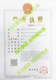 宜贞集团安徽公司营业执照
